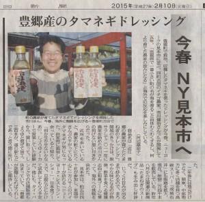 中日新聞 (3)