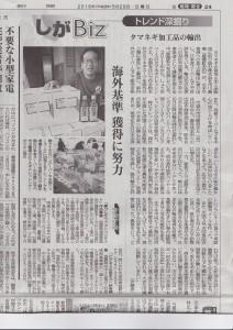 京都新聞16529